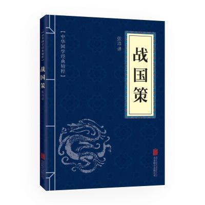戰國策(中華國學經典精粹·歷史地理本)文白對照全注全譯國學經典書籍全套100冊之一