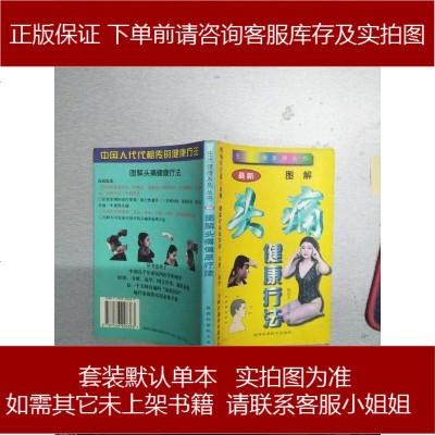 【手成新】圖解頭痛健康療法 不詳 陜西科學技術出版社 9787536926363