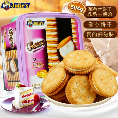馬來西亞進口茱蒂絲julie's乳酪三明治夾心餅干504g盒裝進口休閑餅干