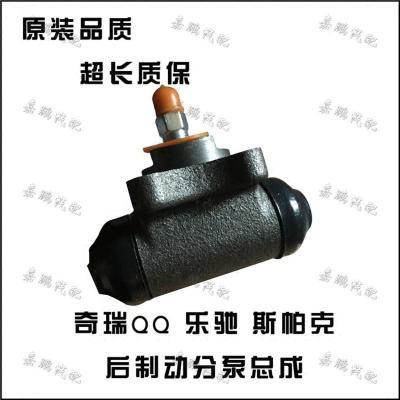 雪佛蘭新老樂馳后剎車分泵總成 斯帕克后輪制動器奇瑞QQ后分泵 不分左右(QQ通用)