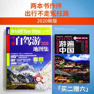 【買二贈六】2020新版中國自駕游地圖集 中國旅游地圖冊 游遍中國 高速公路網 全國交通自駕游旅游線路圖景點攻略 自