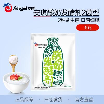 安琪酸奶发酵剂乳酸菌 经典益生菌型家用自制酸奶发酵菌粉1g*10袋