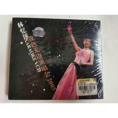 林忆莲 夜色无边演唱会2005 东方红引进正版全新不拆 3VCD