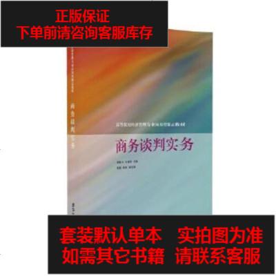 【二手8成新】商務談判實務 9787302444909