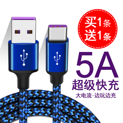 買1送1唯淘帥 type-c數據線5A快充適用華為Mate20Pro/10/P10/小米8 榮耀8/9充電線