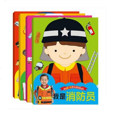 套四册我的本职业体验游戏书. 我是消防员 我是医生 我是警察 我是厨师儿童益智游戏书角色扮演书
