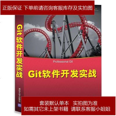 Git軟件開發實戰 [美]Brent Laster 清華大學出版社 9787302479918