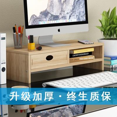 闪电客护颈电脑显示器增高架屏幕垫高抽屉式台式电脑架桌面电脑置物架子 全实木 原木色 B款(带抽屉)