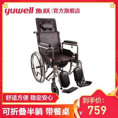 鱼跃轮椅车H059B 普通轮椅脚踏板可拆缷高靠背半躺带餐板鱼跃YUWELL加厚坐垫加宽轮椅大轮稳固豪华舒适
