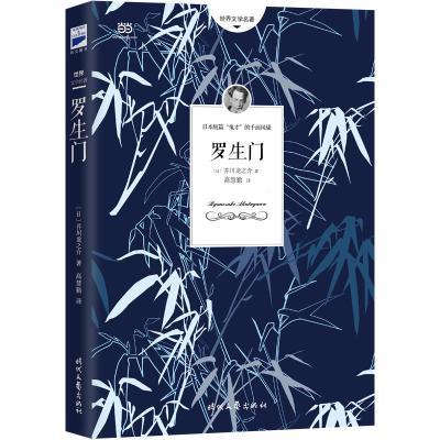 羅生門(芥川龍之介小說集)《人間失格》作者太宰治是芥川的頭號書迷。