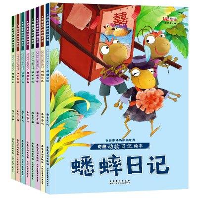 全8册奇趣动物日记绘本0-9周岁昆虫记启蒙少儿百科绘本动物世界儿童故事书小学生读物一二三年级课外书I