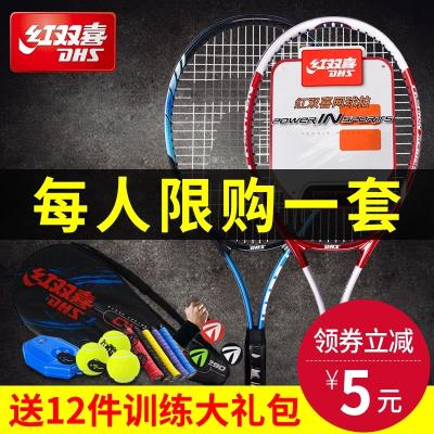 紅雙喜網球拍單人帶線回彈大學生初學者女訓練器雙人套裝專業碳素