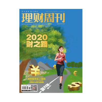 《理財周刊》第936期:2020財之路