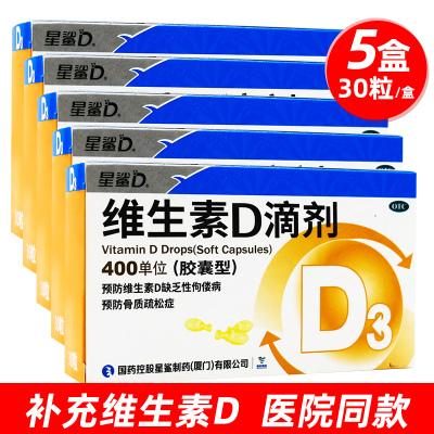 【5盒優惠裝】星鯊 維生素D滴劑膠囊30粒維生素d3兒童嬰兒維生素鈣磷骨質
