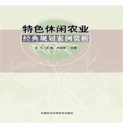 全新正版 特色休闲农业经典规划案例赏析