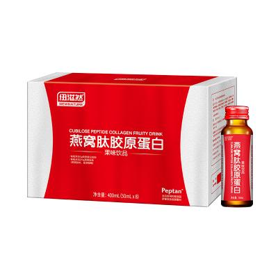 紐滋然燕窩肽膠原蛋白果味口服液法國羅賽洛膠原 50ml*8瓶/盒緊致肌膚 嫩膚提亮