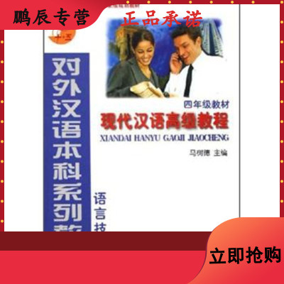 现代汉语高级教程9787561912584