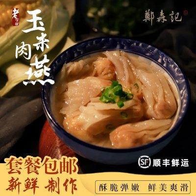 福建特产福州郑森记玉米肉燕500g馄钝速食食品冷冻批发宝宝辅食
