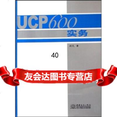 【9】UCP600實務顧民中國商務出版社97871817259 9787801817259