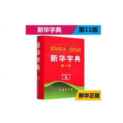 新華字典(第11版) 第十一版 商務印書館 商務版 小學生開學漢字詞典 漢語工具書