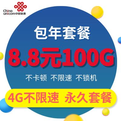 全新中国联通5g流量卡全国通用流量手机卡4g不限速纯流量三切卡学生可用上网卡