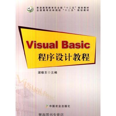 [購買前咨詢]Visual Basic程序設計教程梁敬東 主編中國農業出版
