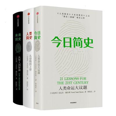 《今日簡史》套裝3冊+未來簡史+人類簡史 簡史三部曲 尤瓦爾赫拉利 收官之作 中信出版社書籍 贈超大幅思