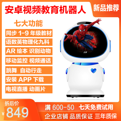 咕咪兔(OUTMIX)小帥安卓大屏智能機器人早教學習機視頻通話同步教材