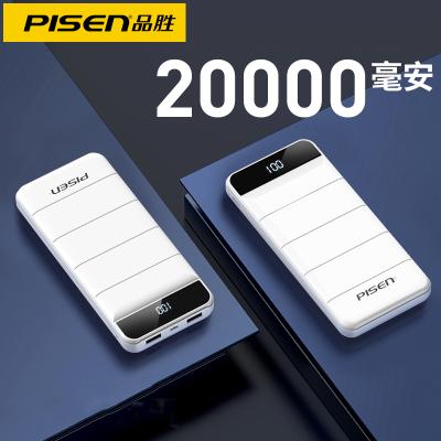 品勝充電寶20000毫安大容量移動電源小米10pro華為蘋果11手機通用oppo榮耀vivo沖type-c 電寶白
