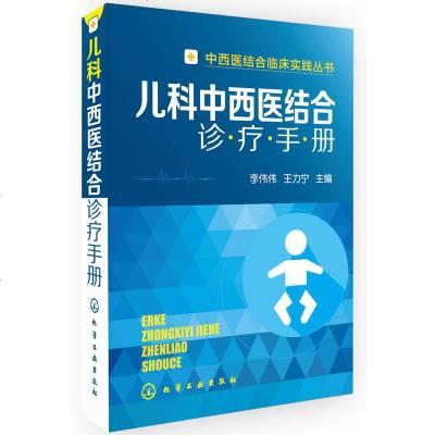 0905儿科中西医结合诊疗手册