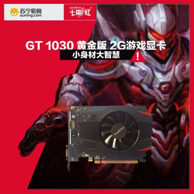七彩虹(Colorful) GT1030 黃金版 2G 游戲顯卡(1227/1468MHZ/64-bit)