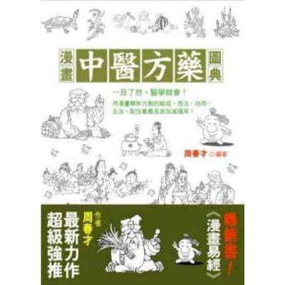 正版 原版進口書 周春才《漫畫中醫方藥圖典》晶冠出版社!