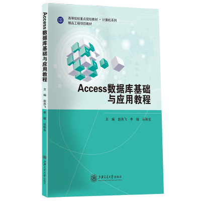 【正版】2019年 Access數據庫基礎與應用教程 趙燕飛