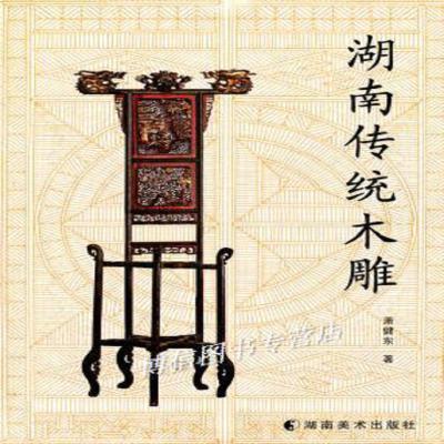 正版湖南传统木雕萧健东著湖南美术出版社湖南美术出版社萧健东