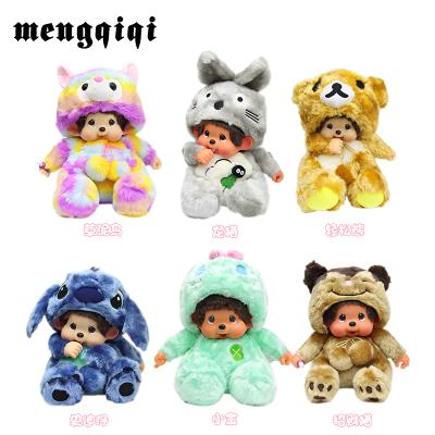 mengqiqi 公仔毛絨玩具蒙奇奇卡通系列適用3歲以上45cm坐姿動物款蒙奇奇