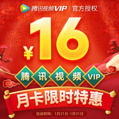 【特惠16元】腾讯视频VIP会员1个月 好莱坞视屏vip会员一个月卡 直充 填QQ