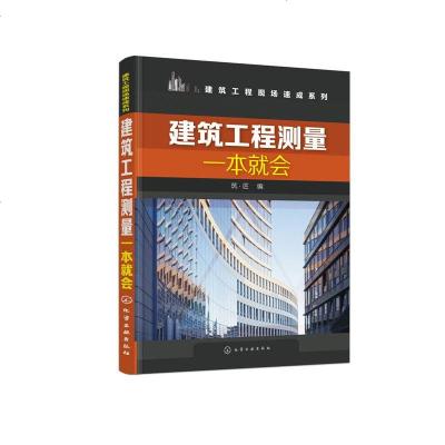 正版 建筑工程測量一本就會 建筑工程測量方法 建筑工程測量與施工放線入 建筑工程技術人員參考 建筑工程現場測量技術