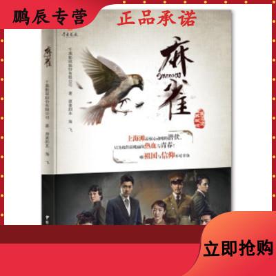 《麻雀》圖文典藏版 9787504377005