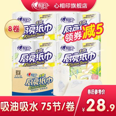 心相印廚房紙巾4提8卷吸油紙吸水油炸廚房紙加厚專用紙巾卷紙擦油紙KT102