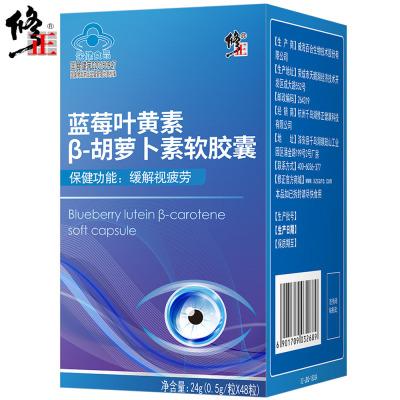 修正 藍莓葉黃素β-胡蘿卜素軟膠囊成人用葉黃素緩解視疲勞可搭維生素A 48粒/瓶