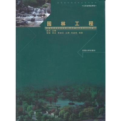 正版 园林工程 赵兵 东南大学出版社 9787564126735 书籍
