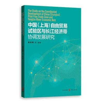 全新正版 中國(上海)自由貿易試驗區 與長江經濟帶協調發展研究