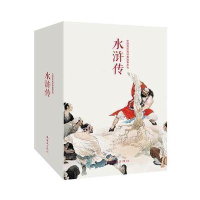 正版書籍 中國連環畫經典故事系列 水滸傳(全20冊) 9787505630703 連環畫出