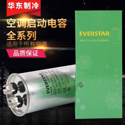 防爆空調啟動電容35UFCBB65 20UF40uf電容器 空調壓縮機啟動電容J68W