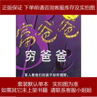 富爸爸,窮爸爸 [美]羅伯特·T·清崎 電子工業出版社 9787505382992