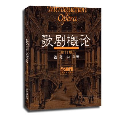 正版歌劇概論修訂版教材 音樂理論教程 西方音樂劇歌劇書籍 提供了70余篇世界經典歌劇的鑒賞實例