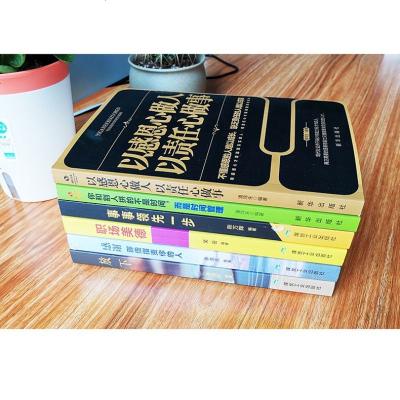 0103全6册以感恩心做人以责任心做事你和别人拼的不是时间而是时间管理 事事一步感谢那些指责你的人 青春文学小说
