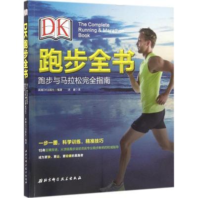 DK跑步全書 英國DK出版社 編著;湯璐 譯 著作 生活 文軒網