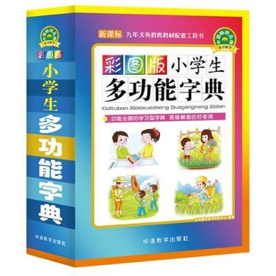 彩圖版小學生多功能字典(32開)