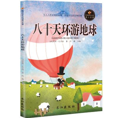 八十天环游世界经典名著全译本/世界经典文学名著系列儿童童话小学生8-15岁三到六年级故事书 少儿课外读物